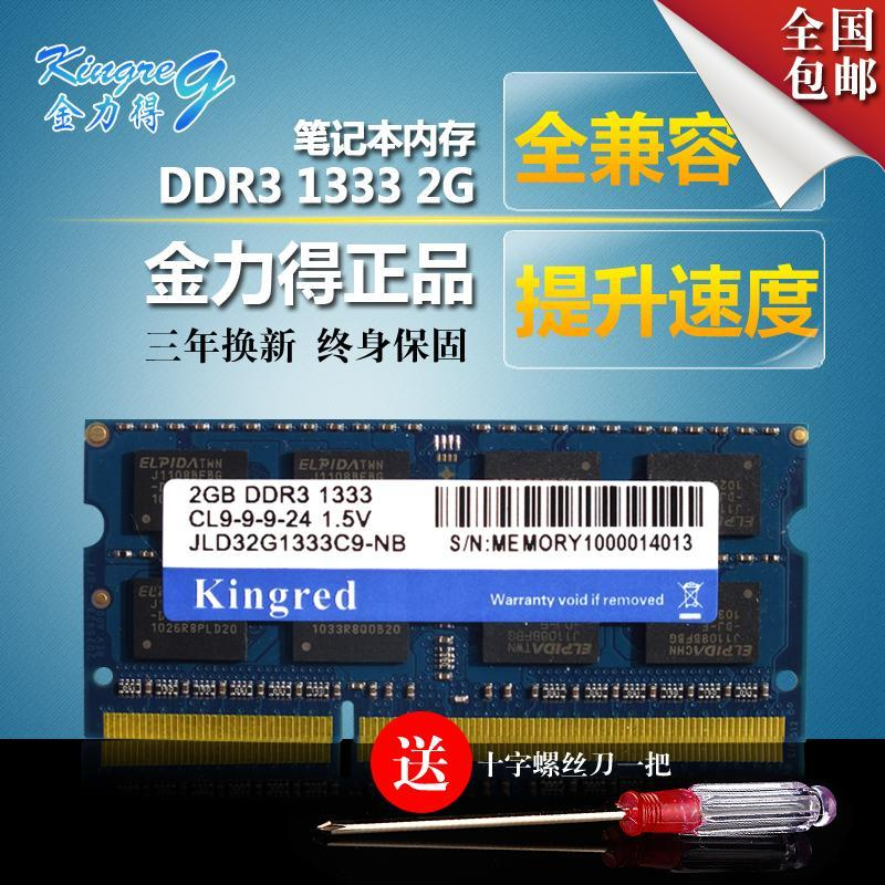[The goods stop production and no stock]Dell N4010 N4030 N4050 N4110 N5110 M5010 2G notebook memory bar