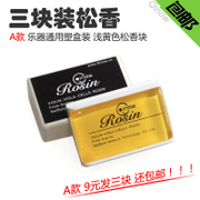 Package three pieces of Erhu rosin rosin violin string instrument universal box