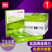 Effective A3A4 paper printed white office supplies B4B5 copy paper 70g80g500 Zhang a post
