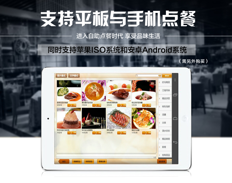 Aibo V5 catering system Tablet ordering a la carte wireless electronic recipe menu Apple Android system