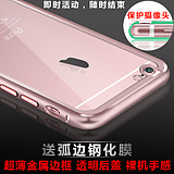 Jazz iphone6 ​​phone shell Apple 6plus phone shell metal frame ultra-thin drop 6s shell 4.7 inch