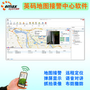 Computer remote video surveillance platform client server software map positioning alarm screen customization OEM