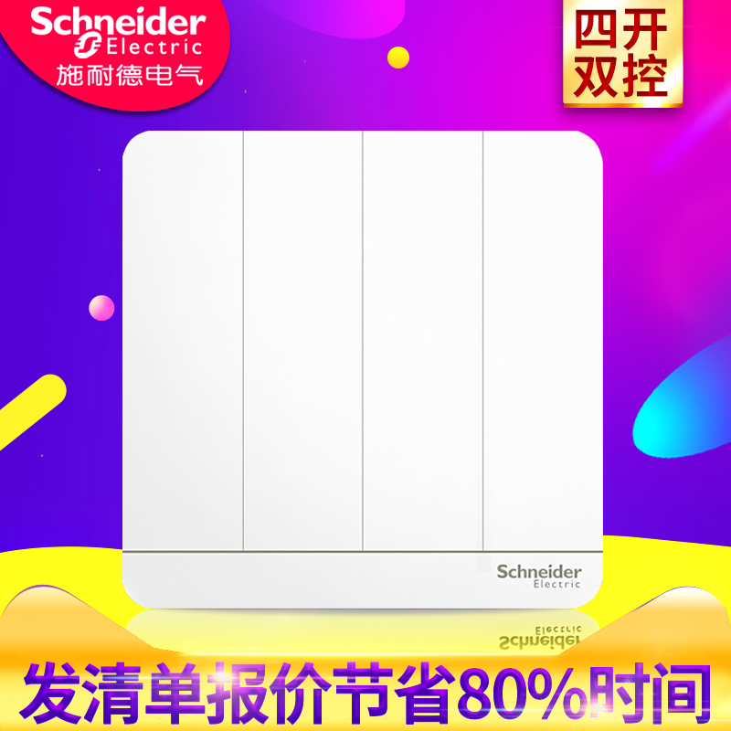 Schneider switch socket panel interpretation of Shangbai 4-open double-connected four-open double-control switch 86 household concealed suit