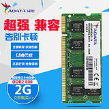 ADATA / Viagra 2G DDR2 800 Notebook Second Memory 2GB Compatible 667 533
