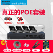 Hikvision surveillance equipment set 2 million POE HD network night vision camera, 2/4/6/8 Road Home