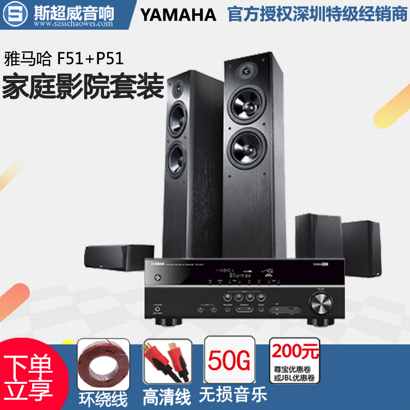 Yamaha/Yamaha NS-F51+RX-V377 amplifier 5.1-channel speaker audio home theater set