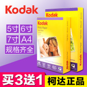 A4 Kodak 6 inch 5 inch 7 inch 230g High Gloss Photo Paper 4R waterproof inkjet photo paper wholesale RC