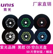 Vehicle CD disc purple light vehicle CD burning disc black plastic lossless music CD 700M blank disc 50