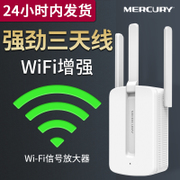 Mercury wireless WiFi signal amplifier network enhanced enhanced Extended Routing repeater MW310RE