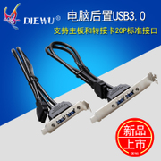 DIEWU USB3.0 rear baffle expansion line 20 pin /19PIN to double USB3.0 plate line expansion card