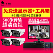 Monitoring equipment set 4 HD home camera package mobile phone network remote monitoring equipment