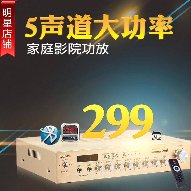 Sony Ericsson SA-7003 home 5-channel digital power amplifier high power amplifier home theater hifi Bluetooth
