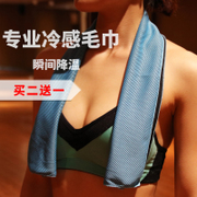 Quick dry ice cold towel towel sport fitness running magic towel lengthened cold towel sweat of men and women