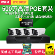 Digital high-definition audio, 5 million POE monitoring equipment, a set of network night vision camera, home 4 road packages