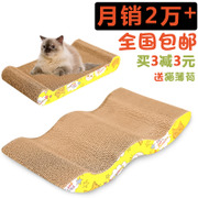 The cat is a cat claw claw plate grinding plate corrugated cat cat pad grab cat cat toy grinding goods shipping