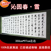 Famous pure handwritten calligraphy high-quality fidelity calligraphy and painting office living room decoration Qinyuan spring snow zhang two scrolls