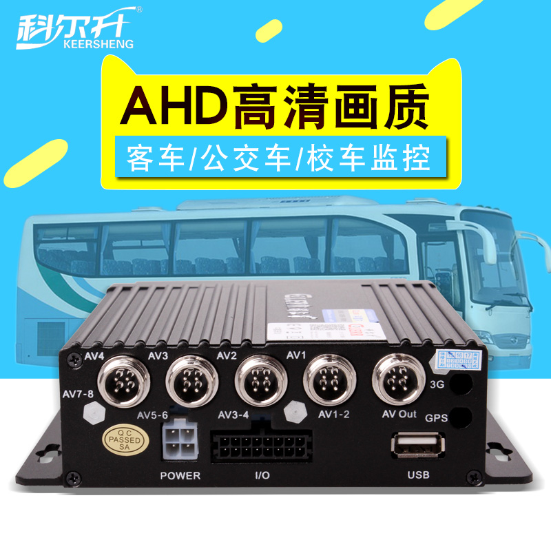 Vehicle VCR Vehicle Traffic Recorder 12V24v Reversing Image Four-way Monitoring 360 High Definition Night Vision