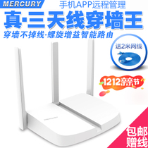 Mercury wireless router MW313R home through wall Wang 300M mini intelligent WiFi signal amplifier bridge