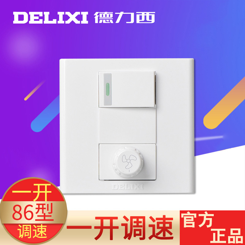 Delixi one open dual control live fan governor stepless speed 220V universal ceiling fan speed switch panel