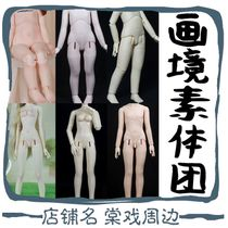 (Tang plays bjd) special 6 ferrite (picturesque scene) color Napi meat shabee wall white