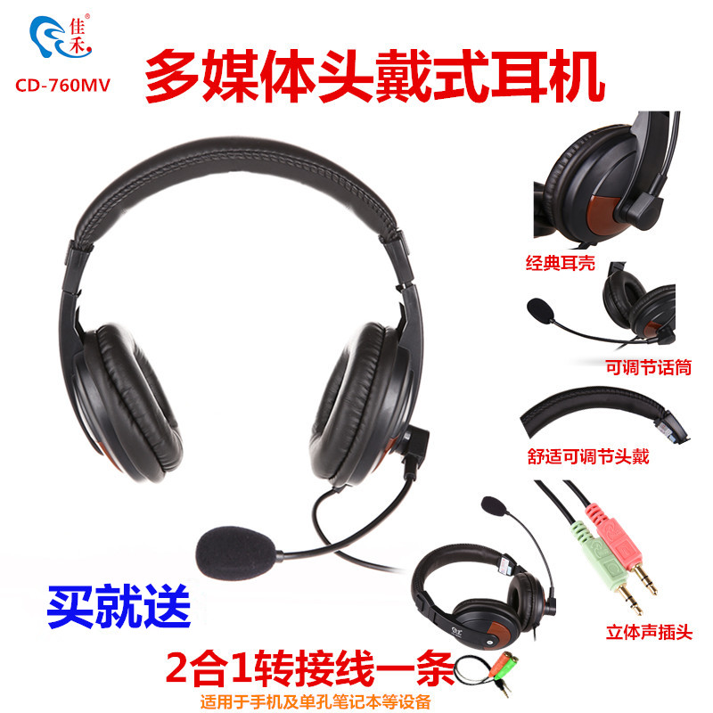 Jiahe CD-760MV Computer Headset with Maitou Mobile Phone Desktop with Cable English Listening, Speaking, Listening, Speaking, College Entrance Examination Training Earphone Dual Plug