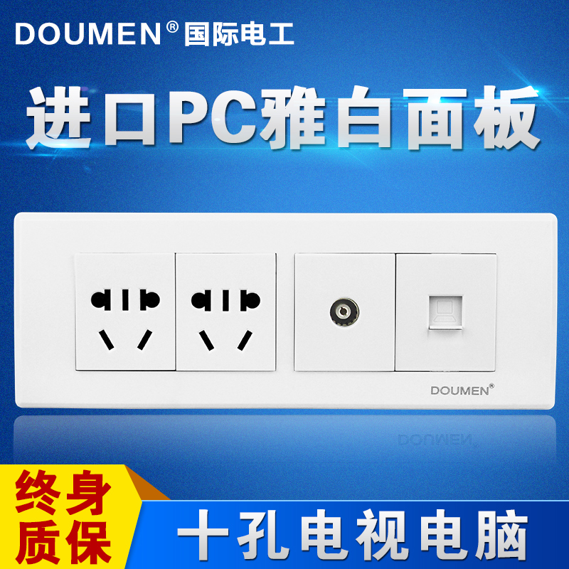 International Electrotechnical 118 Combination Switch Socket Ten Hole Socket With TV TV Computer Cable Socket