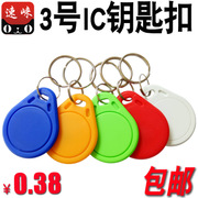 No. 3 IC key card, district entrance guard card, intelligent elevator, property induction attendance card, lettering button, Fudan card