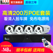 Poe 4 HD smart car network camera package Road 8 road monitoring equipment set 1080p home night vision
