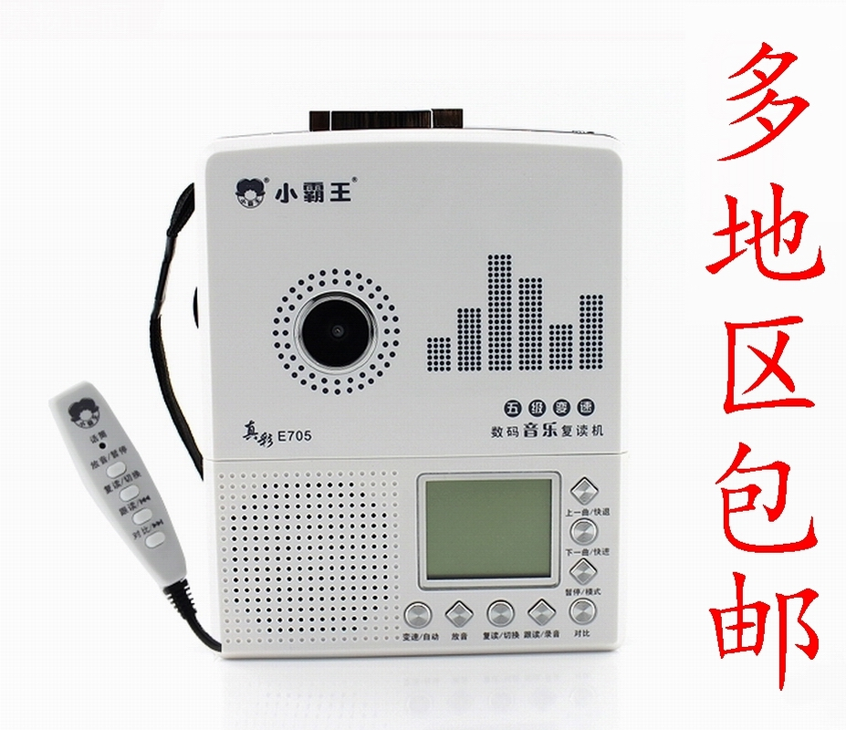 Subor/ bully E705 digital repeater English tape learning machine MP3 recorder card U disk
