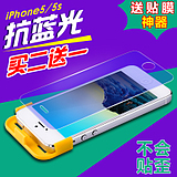 Jessica iphone5s tempered glass film Apple 5 tempered film 5se film before and after the high-definition protective film