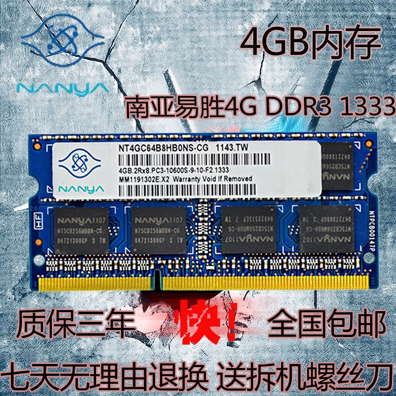 DDR3 1333MHZ 4GB Southern Asia Easy Win Memory Bar PC3-10600S 16 Particles