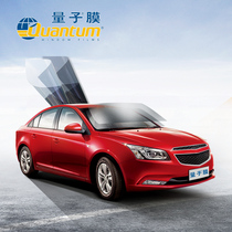 Quantum Membrane Automotive Membrane Thermal Insulation Film Solar Film Skylight Specially Applicable to All Vehicle Types