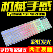 Quebec metal shadow color backlight luminous touch game mechanical desktop computer USB LOL laptop keyboard