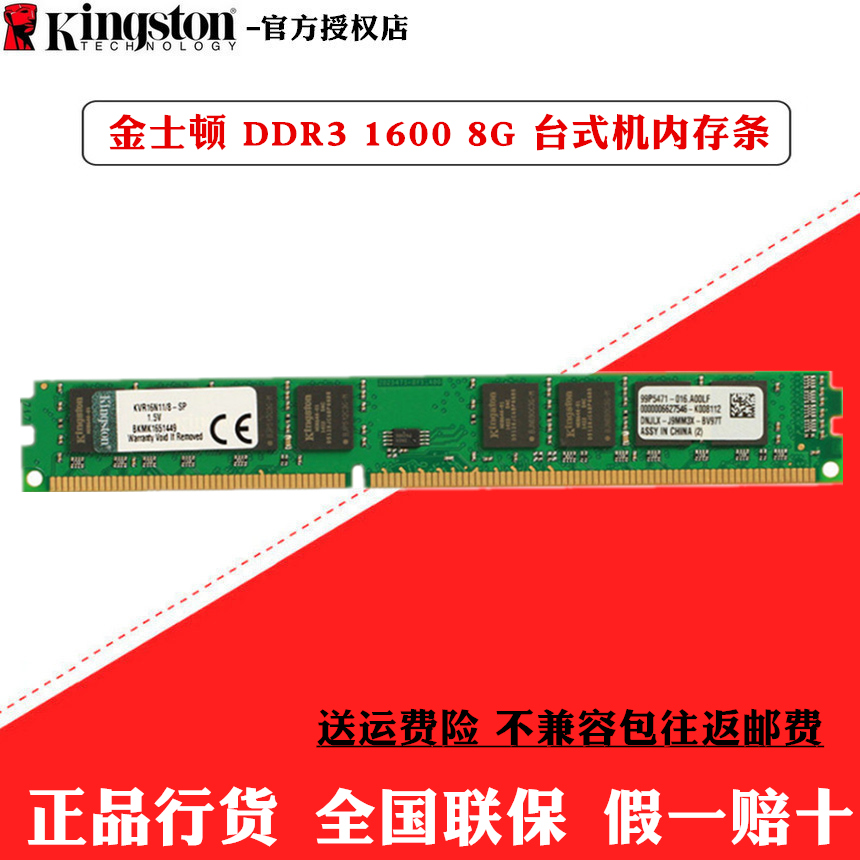 Ddr3 1600 8g, Kingston DDR3 1600 8G desktop memory stick 3 generation 8G computer memory compatible with 4G 1333