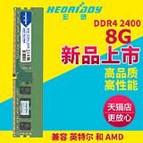 Macro want DDR4 2400 8G 2133 compatible desktop memory supports dual 16G through four generations