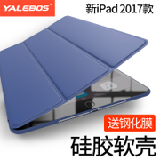 The new iPad 2017 ipad9.7 silica gel protective sleeve wrapping ultra-thin soft shell full of Apple's tablet computer version