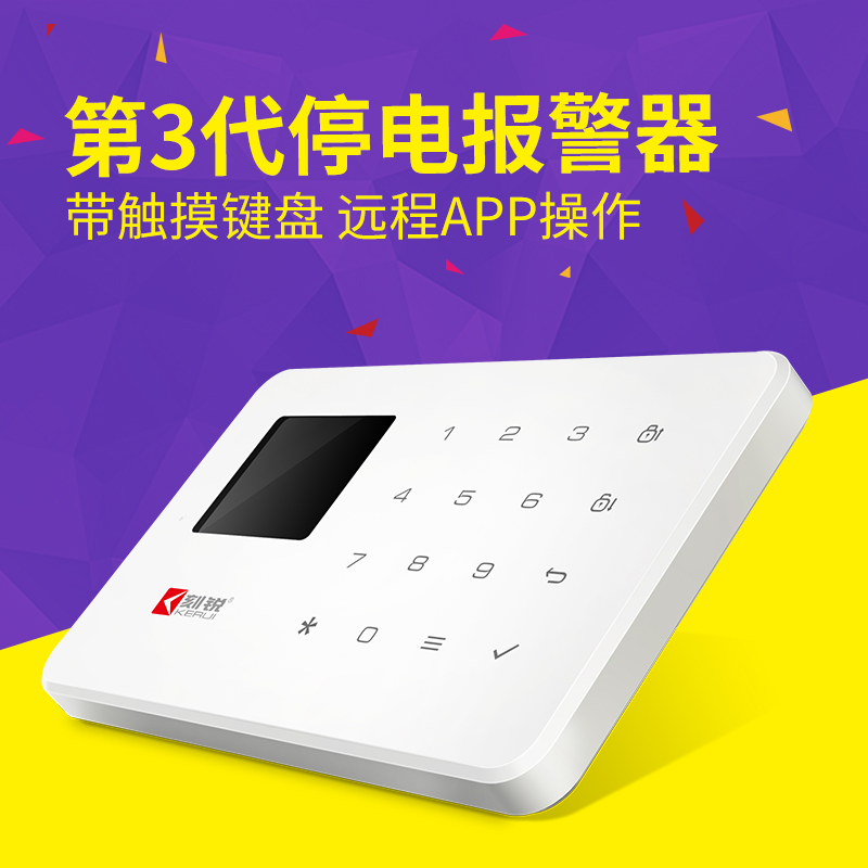 Sharp sharp power failure alarm aquarium GSM mobile phone card power failure alarm call texting call alarm