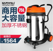 Xi'an Yili Industrial vacuum cleaner YLW72 75 large commercial power plant decoration dust bag mail