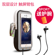 Running mobile phone bag, mobile phone arm, arm bag, arm sleeve, wrist bag, apple 6S 7plus, men and women universal arm bag