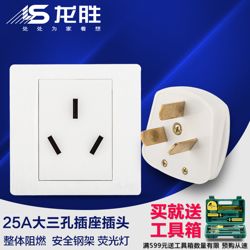[The goods stop production and no stock][The goods stop production and no stock]Longsheng switch socket type 86 concealed 25A three-hole socket wall central air conditioning power panel with plug