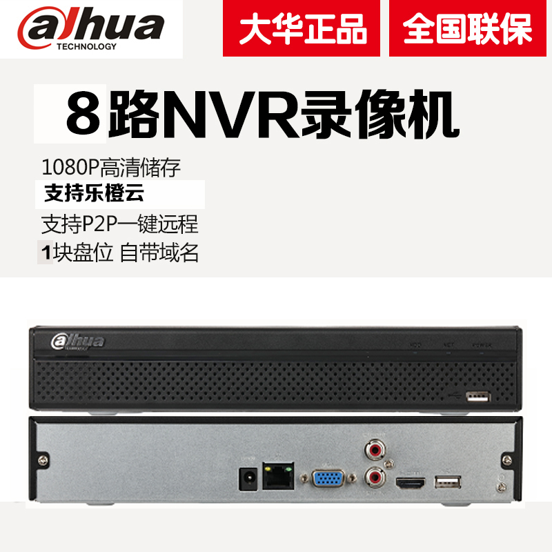 Dahua 8-way HD 1080P digital surveillance video recorder NVR2108HS-S1