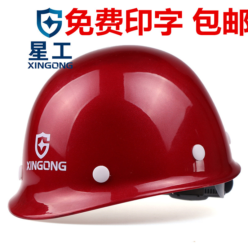 Safety helmet, star safety helmet engineering site construction construction labor protection flood control leading electrician safety helmet free printing