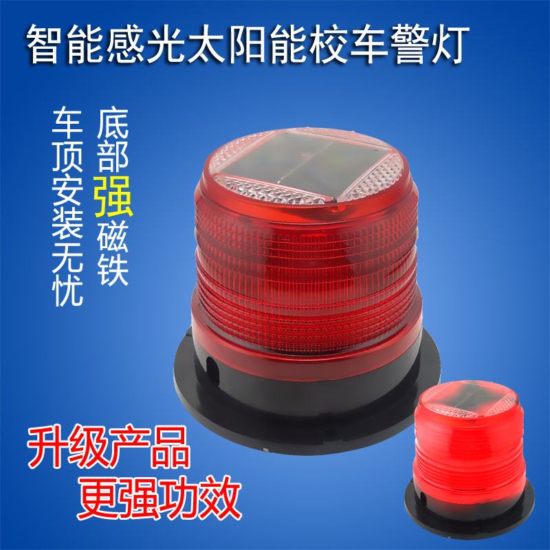 Solar school lamp warning lamp flash automobile LED lamp alarm lamp suction roof engineering lamp failure lamp
