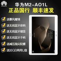 M2-A01L Huawei Huawei Huawei eight core Tablet mobile 10.1-inch Tablet Android phone