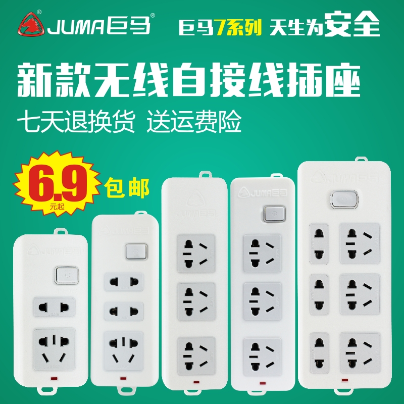 Giant horse socket plug and plate switch with no switch, no wire plug board, wireless wiring board, no power cord.