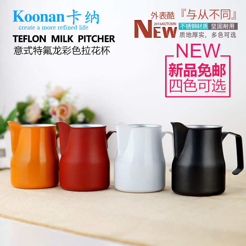 Koonan/ Kana Italian Long Spout Stainless Steel Color Spiked Flower Tank Fancy Coffee Milk Pot