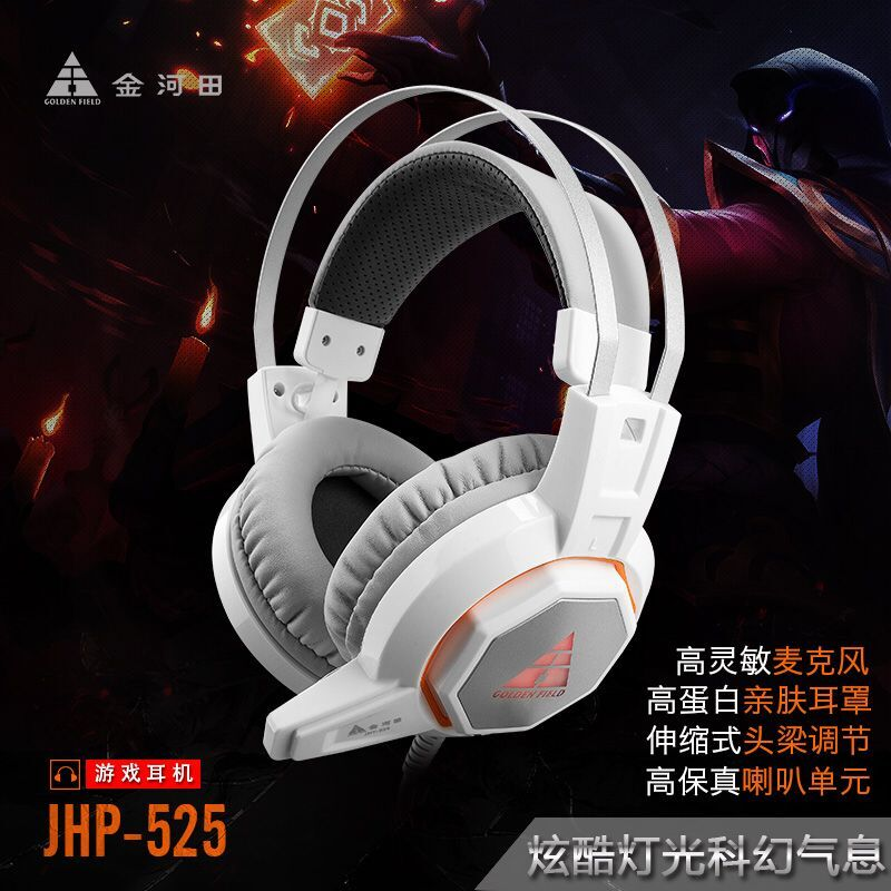 Jinhetian computer headset head-mounted vibrating light subwoofer esport microphone microphone game headset