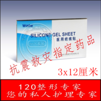 Wanhe scar patch medical silicone gel for face double eyelids