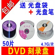 DVD DVD-R CD CD CD CD dvd+r KDA blank CD 50 bag mail 4.7G