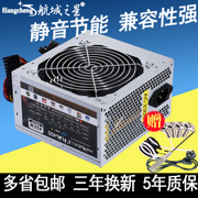 Computer host computer power supply desktop power supply 400W large fan support 4 core mute power supply